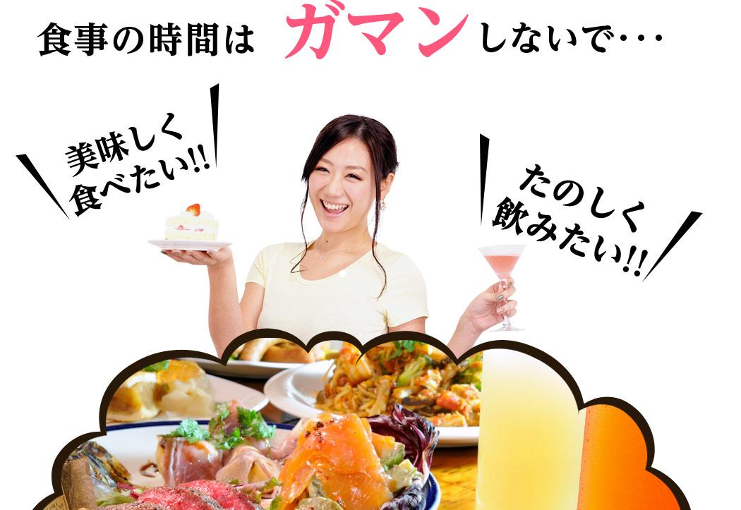 食事の時間は我慢しないで 美味しく食べたい 楽しく飲みたい