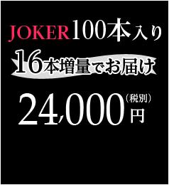 JOKER 100本入り