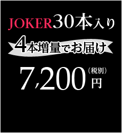 JOKER 30本入り