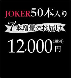 JOKER 50本入り