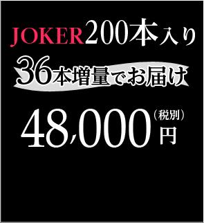 JOKER 200本入り